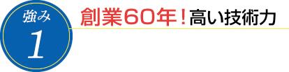 創業60年!高い技術力