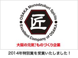 葵スプリングは大阪ものづくり優良企業賞2014年特別賞を受賞いたしました!